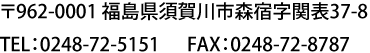 〒962-0001 福島県須賀川市森宿字関表37-8